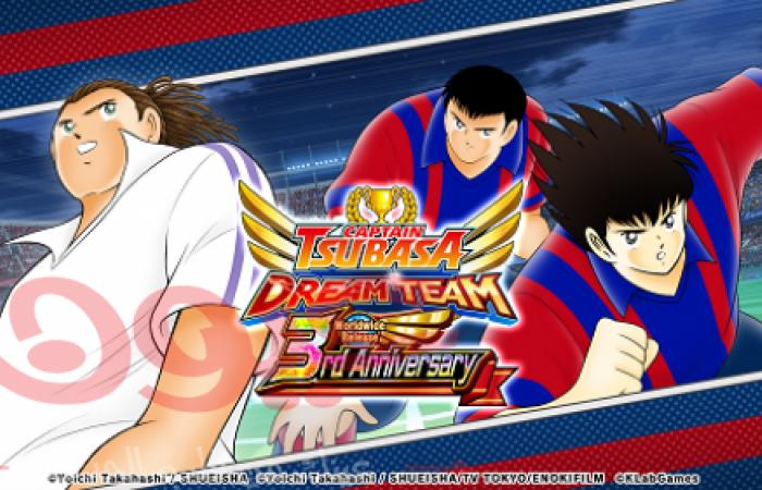"""""""Captain Tsubasa: Dream Team"""" تحتفل بالذكرى السنوية الثالثة للانطلاق  حول العالم في 12/4"""