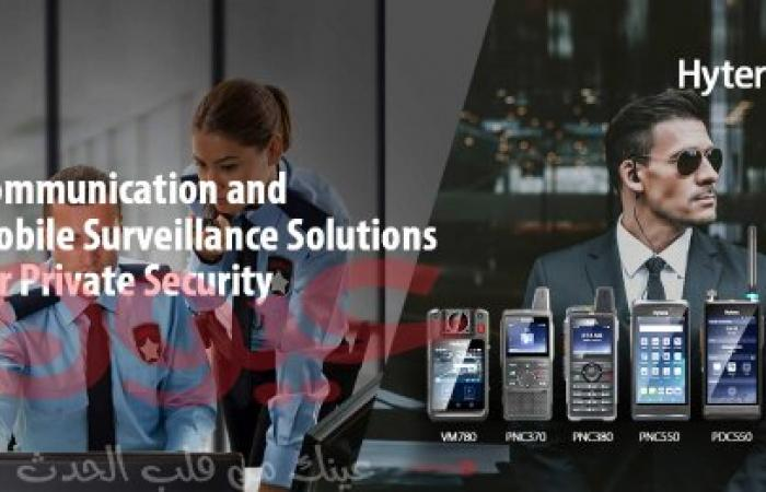 حلول الضغط للتحدّث عبر الأجهزة الخلوية من هيتيرا تعزز السلامة والحماية في قطاع الأمن الخاص