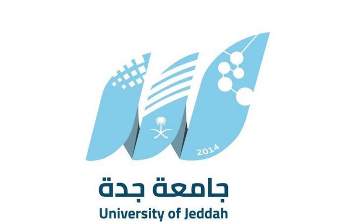جامعة جدة تكمل إجراءات تحويل 60 طالبًا وطالبة من فروعها لمقرها الرئيس