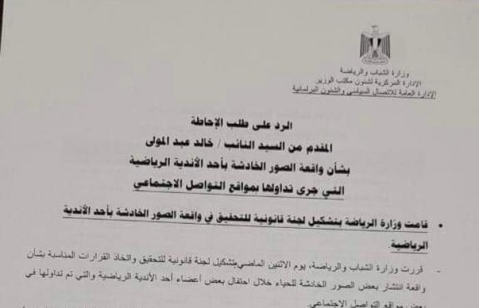 """أول رد من """"الشباب والرياضة"""" بشأن طلب الإحاطة حول واقعة """"نادي الجزيرة"""""""