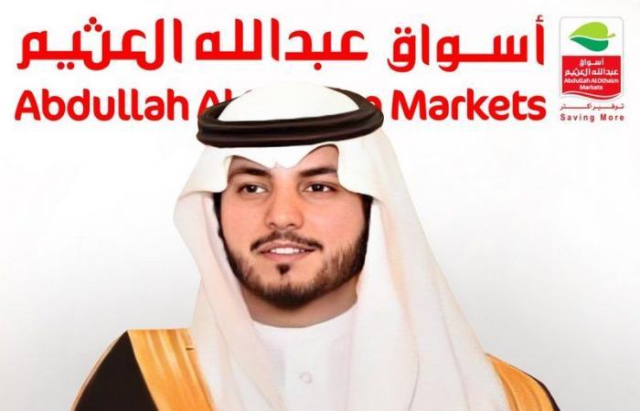 أسواق عبدالله العثيم تفتتح أول فروعها في العام 2021 بحي الروضة بالرياض