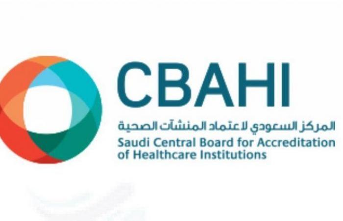 مستشفى ميسان العام يحقق اعتماد (CBAHI)