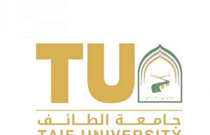 جامعة الطائف تقرر خفض الرسوم الدراسية لبرامج الماجستير بنسبة ٣٠%