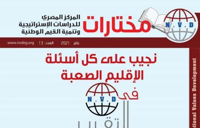 """في 5 محاور.. """"المركز المصري للدراسات الاستراتيجية"""" يصدر تقريره السنوي"""