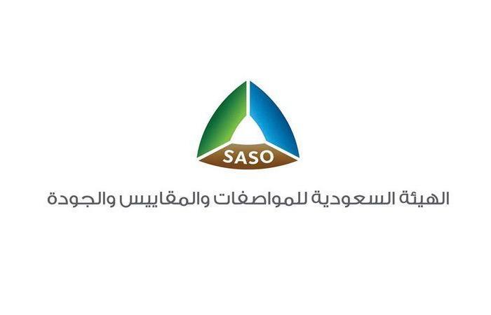"""""""المواصفات السعودية"""" تستعرض تجربتها باجتماع دولي ضمن أفضل الجهات الإقليمية"""