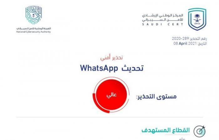 """""""الأمن السيبراني"""" يُصدر تحذيراً عالي الخطورة بخصوص تحديث لـWhatsApp"""