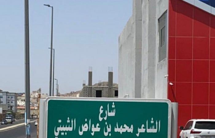 """""""أدبي الطائف"""" يشكر أمير مكة لموافقته بإطلاق اسم """"الثبيتي"""" على أحد الشوارع"""