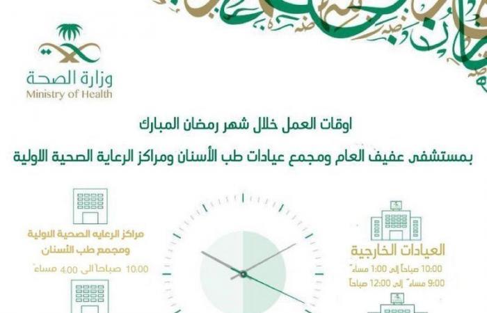مستشفى عفيف العام يعلن أوقات العمل خلال شهر رمضان