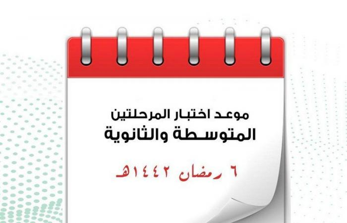 تبوك.. أكثر من 91 ألف طالب وطالبة يستهلّون اختباراتهم غدًا الأحد