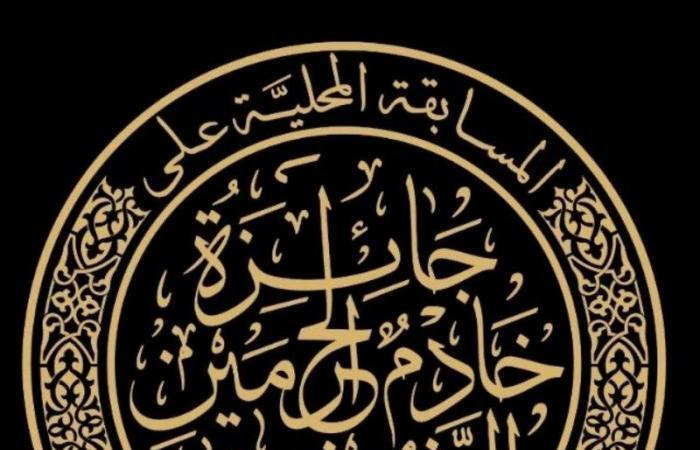 محكّمات مسابقة الملك سلمان القرآنية يُشدن بالدعم السخي من قيادة المملكة