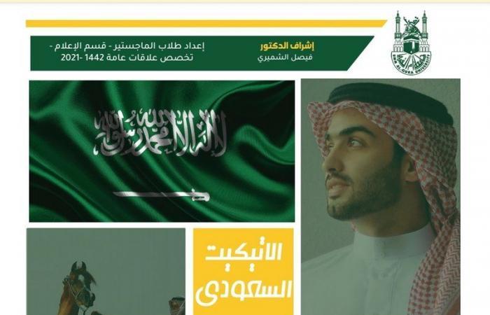 """طلاب ماجستير """"إعلام أم القرى"""" يجمعون أول """"دليل إتيكيت سعودي"""""""