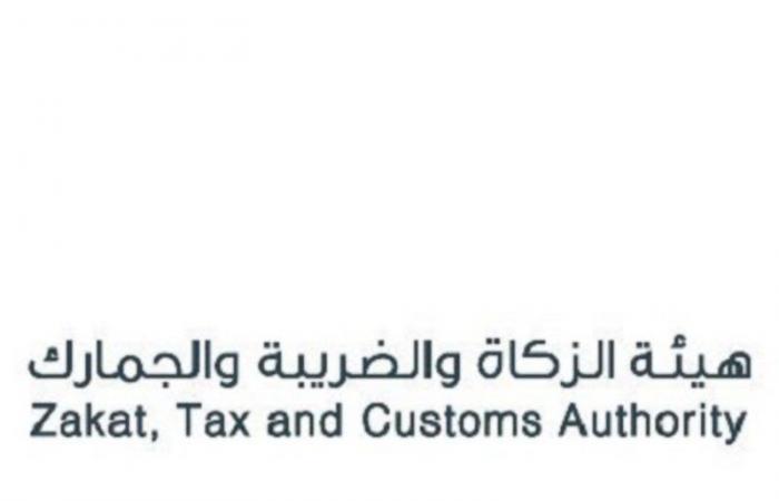 """""""هيئة الزكاة والضريبة والجمارك"""" تدشن حسابها الرسمي الجديد على """"تويتر"""""""