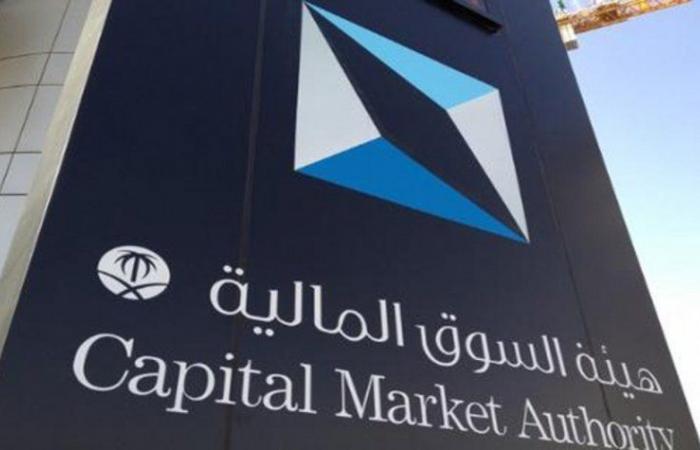 """""""السوق المالية"""" توافق على تعليمات مراكز إيداع الأوراق الدولية"""