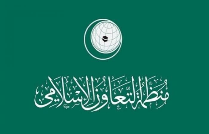 """""""التعاون الإسلامي"""" تدعو لتعزيز المبادئ الإنسانية وقيم السلم وروح التسامح"""