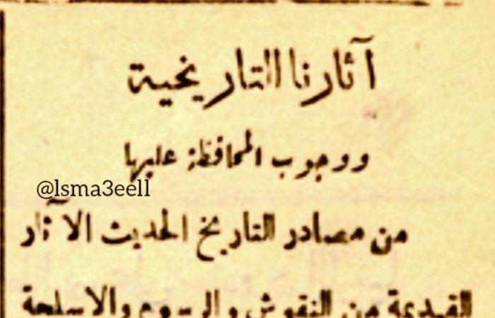 """في عهد المؤسس.. تأسيس """"جريدة أم القرى"""" وأول موضوعاتها """"أهمية الآثار"""" قبل تأسيس """"اليونسكو"""" بـ10 أعوام"""