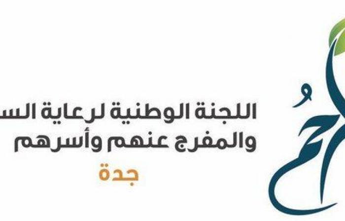 """تعاون بين """"سقيا الماء"""" بمكةو""""تراحم"""" بجدة لتحويل """"زكاة الفطر"""" لأسر السجناء"""