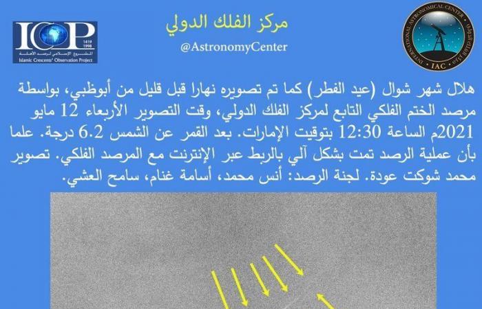 """مركز الفلك الدولي ينشر صورة لـ""""هلال شوال"""""""