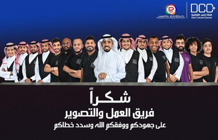خلال رمضان.. برامج متنوعة وقفزة في المشاهدات تحققها قناة الصم الثقافية
