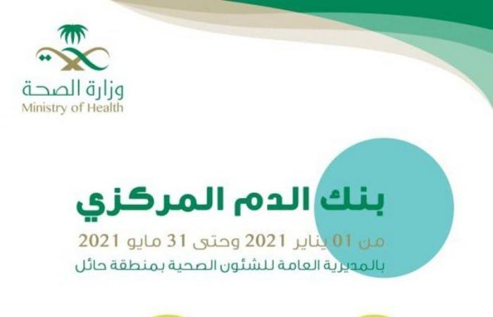 """""""بنك الدم بحائل"""" يحصل على شهادة الاعتماد من المركز السعودي للمنشآت الصحية"""