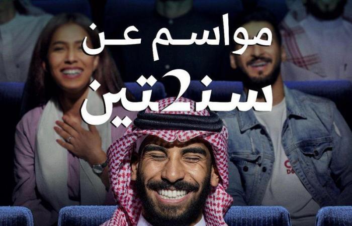 """""""عن سنتين"""".. """"منصة روح السعودية"""" تعلن عودة مواسم المملكة في نسختها الجديدة"""