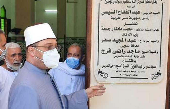 وكيل أوقاف السويس يفتتح مسجد عمر بن عبدالعزيز