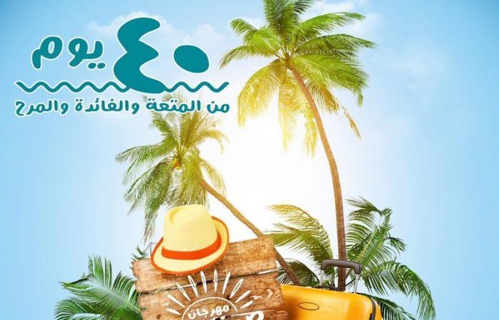 """80 فعالية مشوقة للأسرة تستمر 40 يوماً.. """"مهرجان صيف بناء"""" ينطلق"""