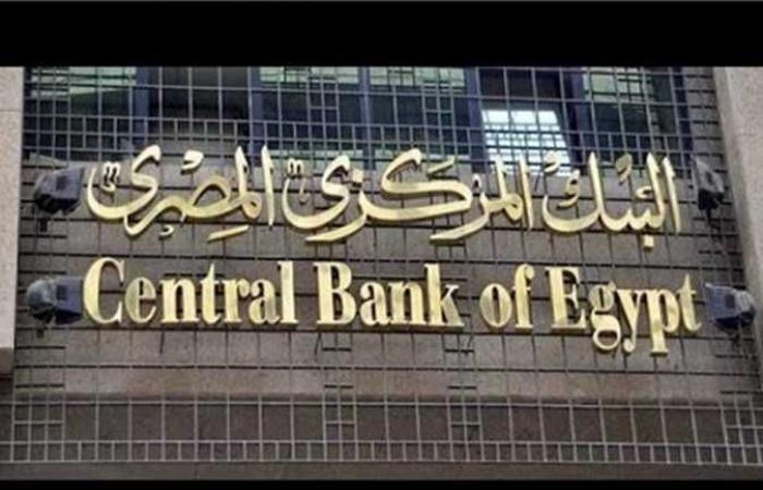 خبراء مصرفيون: تثبيت أسعار الفائدة قرار مناسب.. وتوقعات بتخفيضها بنهاية العام