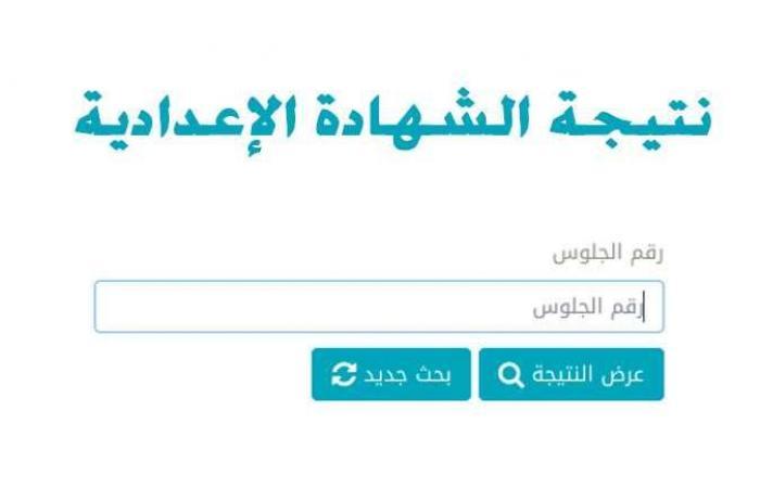 نتيجة الشهادة الإعدادية 2021 في شمال سيناء (الأسماء)