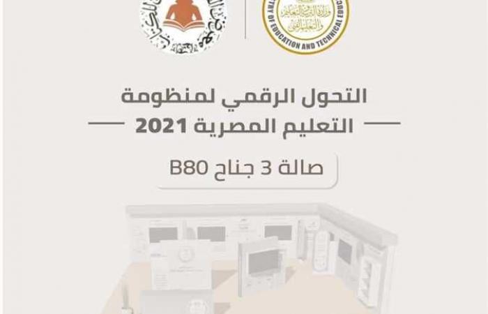 التعليم تشارك في معرض الكتاب : «التحول الرقمي لمنظومة التعليم المصرية ٢٠٢١»