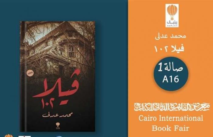 فيلا ١٠٢.. أحدث روايات محمد عدلي في معرض الكتاب
