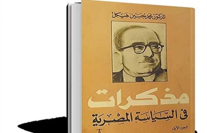 ذاكرة الكتب .. «مذكرات في السياسة المصرية»