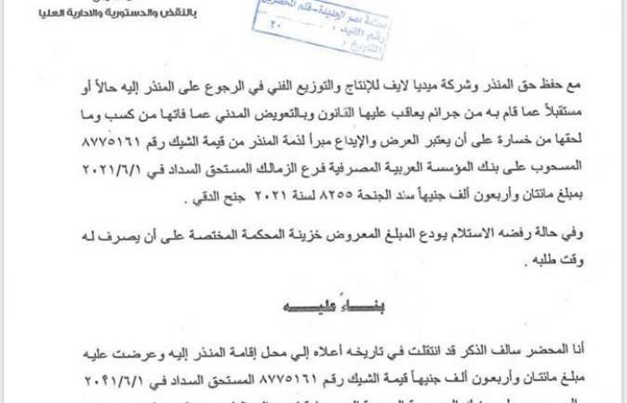 بالمستندات.. الشركة المنتجة لبرنامج «خمس نجوم» تنذر مصطفى قمر قضائيا