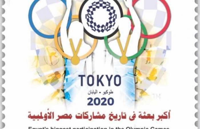 طابع بريد تذكاري بمناسبة مشاركة مصر في دورة الالعاب الأولمبية «طوكيو٢٠٢٠»