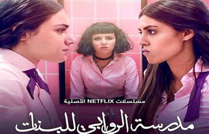 «مدرسة الروابي للبنات» دراما تناقش التنمر ضد الفتيات