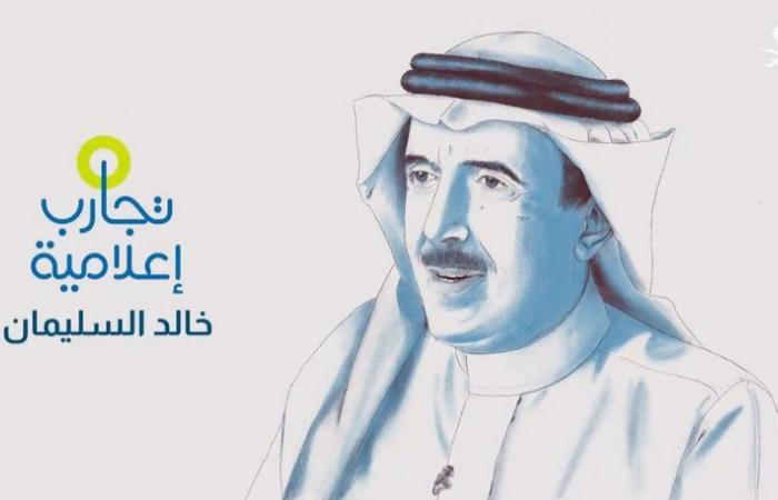 """بعد 25 عامًا.. """"السليمان"""" يستعرض خلاصة تجربته بوصفه كاتب رأي بالصحافة السعودية"""