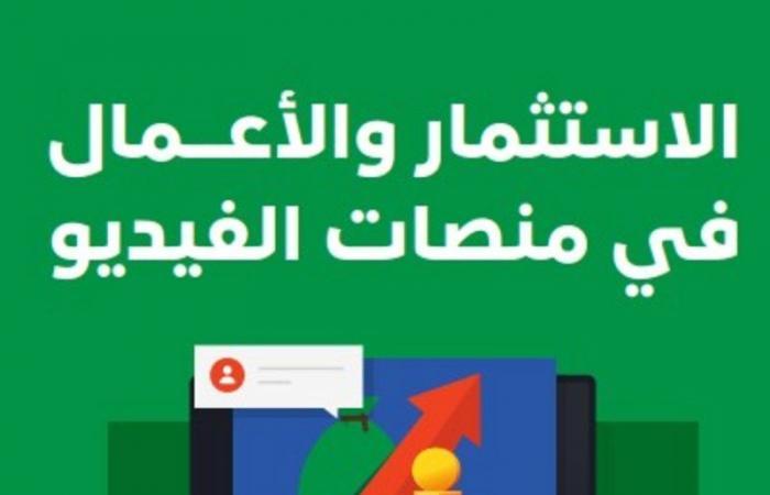 تفوّق سعوديّ في الاستثمار بمنصات الفيديو.. وصادرات متوقّعة بـ20 مليار ريال
