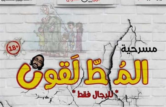 انطلاق أولى عروض مسرحية «المطلقون» 7 أكتوبر