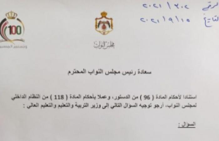العرموطي يستجوب الحكومة بخصوص بيع الفوسفات ( النص )