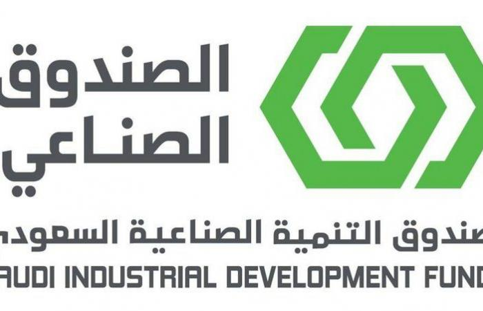 أكاديمية الصندوق الصناعي تعقد ندوات تخصصية حول النظام الضريبي بالمملكة