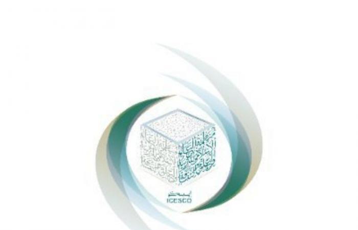 """""""الإيسيسكو"""" ترحب بإطلاق السعودية برنامج تنمية القدرات البشرية"""