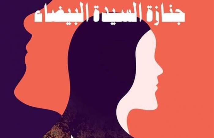 وهم الهزيمة وأوهام النصر في رواية عادل عصمت «جنازة السيدة البيضاء»