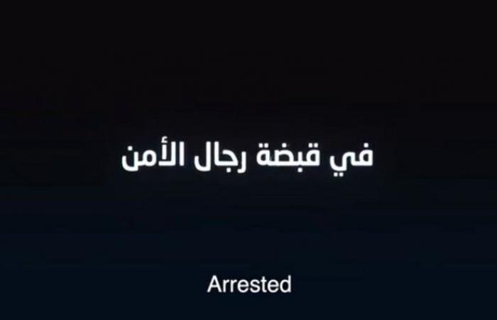 """بالفيديو .. """"الأمن العام"""" يستعرض عددًا من الجرائم التي تم اعتقال مرتكبيها"""