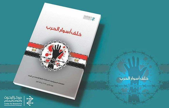 """""""خلف أسوار الحرب"""".. جرائم مروعة لـ""""الحوثي"""" في دراسات توثق بالرياض"""