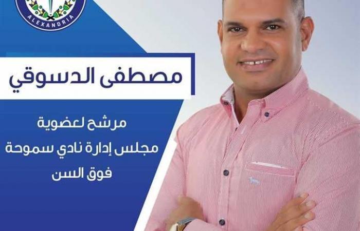 77 مرشحاً يتنافسون بانتخابات نادي سموحة .. و5 مرشحين يخوضون السباق على الرئاسة