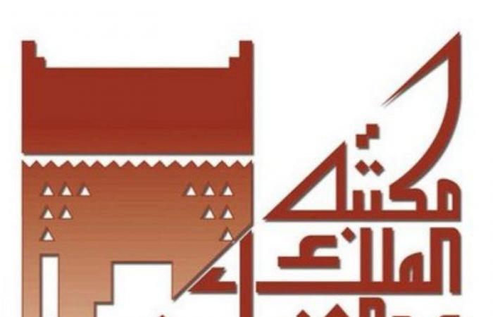 """مكتبة """"عبدالعزيز العامة"""" تقيم ندوة """"تاريخنا الثري ومجدنا الأبي"""" احتفاءً باليوم الوطني 91"""