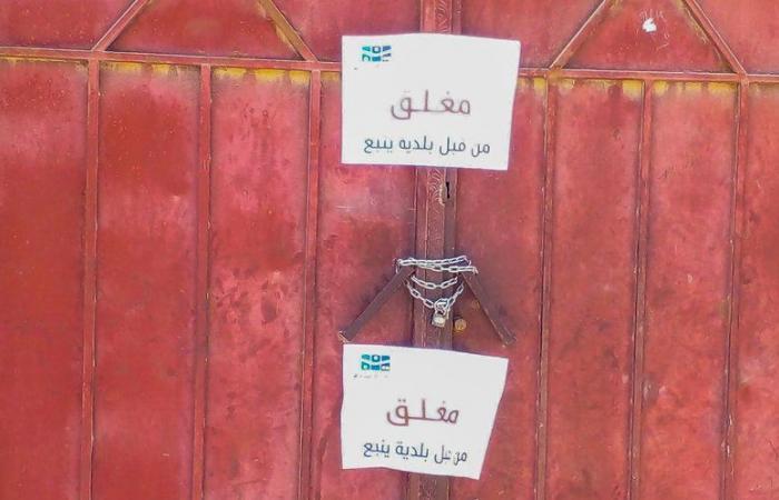 """بمساندة أمنية.. إغلاق """"مستودع مخالف للبصل"""" قبل توزيعه على مطاعم بينبع"""