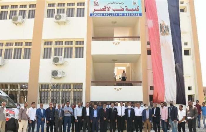 بدء الدراسة بكلية الطب جامعة الأقصر مع مطلع العام الجامعى الجديد