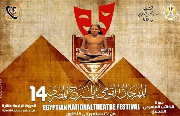 قبل انطلاقه.. تعرف على المسارح المُقام عليها عروض المهرجان القومي للمسرح