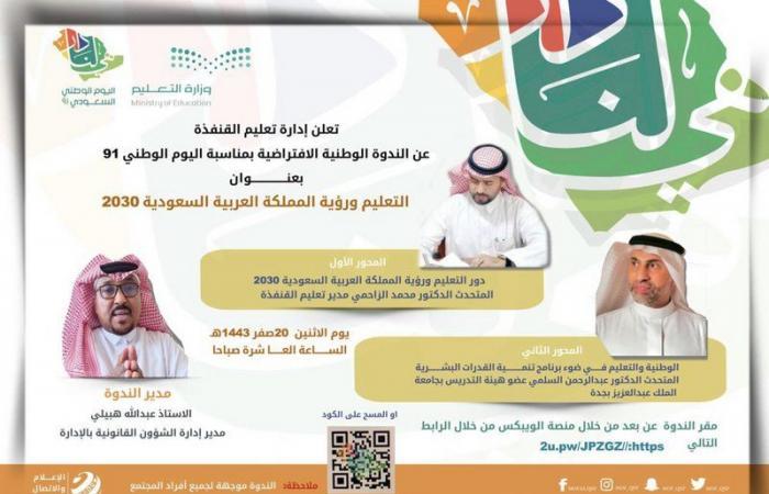 """تعليم القنفذة ينظم ندوة افتراضية بعنوان """"التعليم ورؤية المملكة 2030 """""""