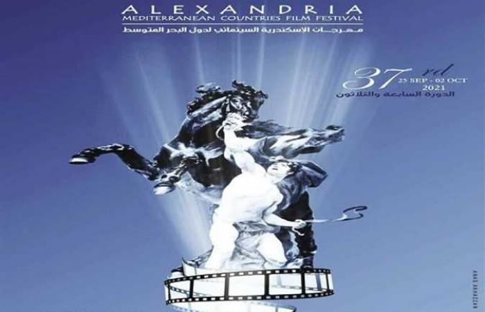 نجوم مهرجان الإسكندرية لأفلام البحر المتوسط: «السينما حياة»